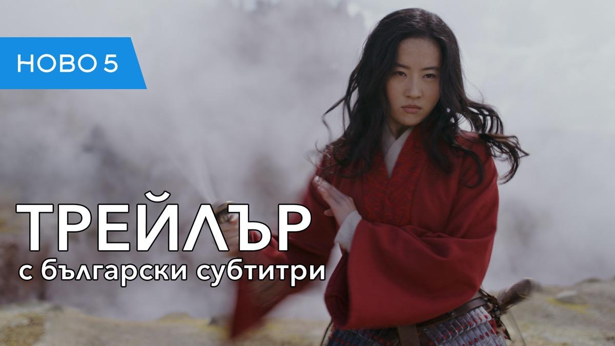 Мулан (2020) трейлър с български субтитри