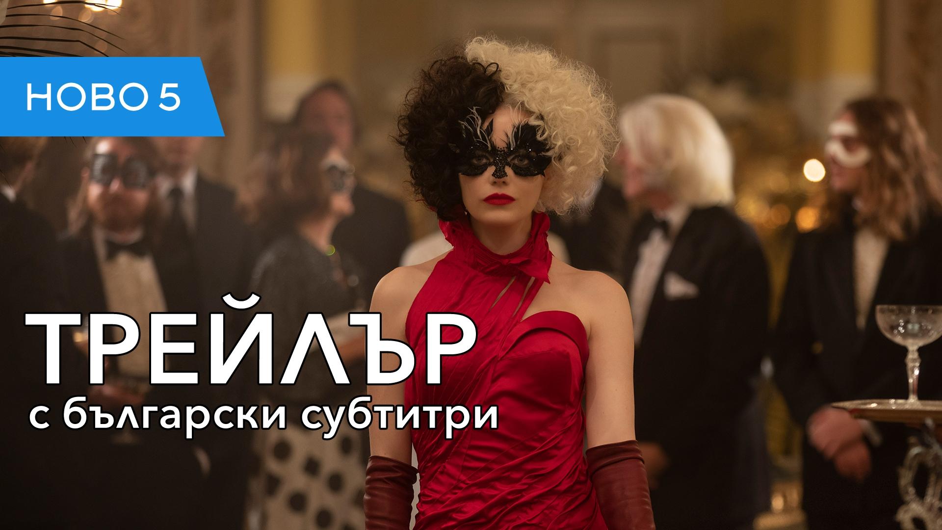 Круела (2021) втори трейлър с български субтитри