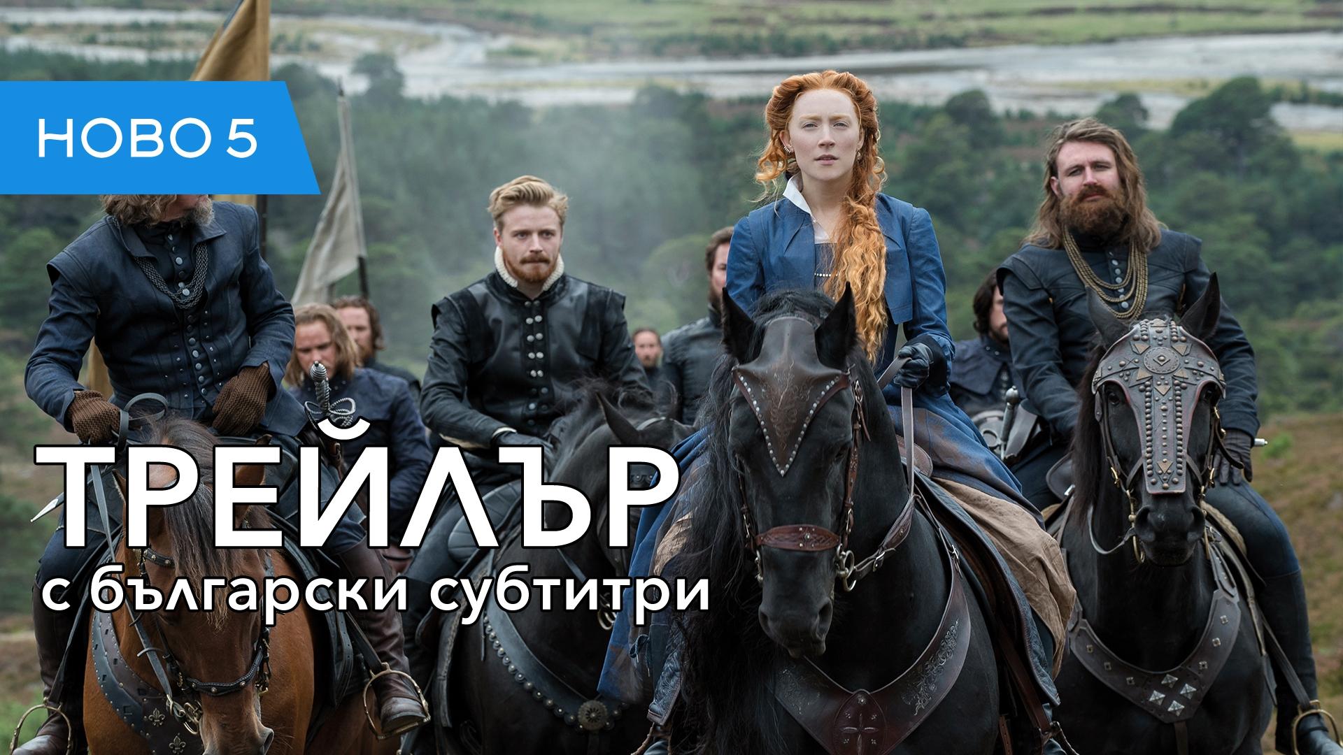 Кралицата на Шотландия (2019) първи трейлър с български субтитри