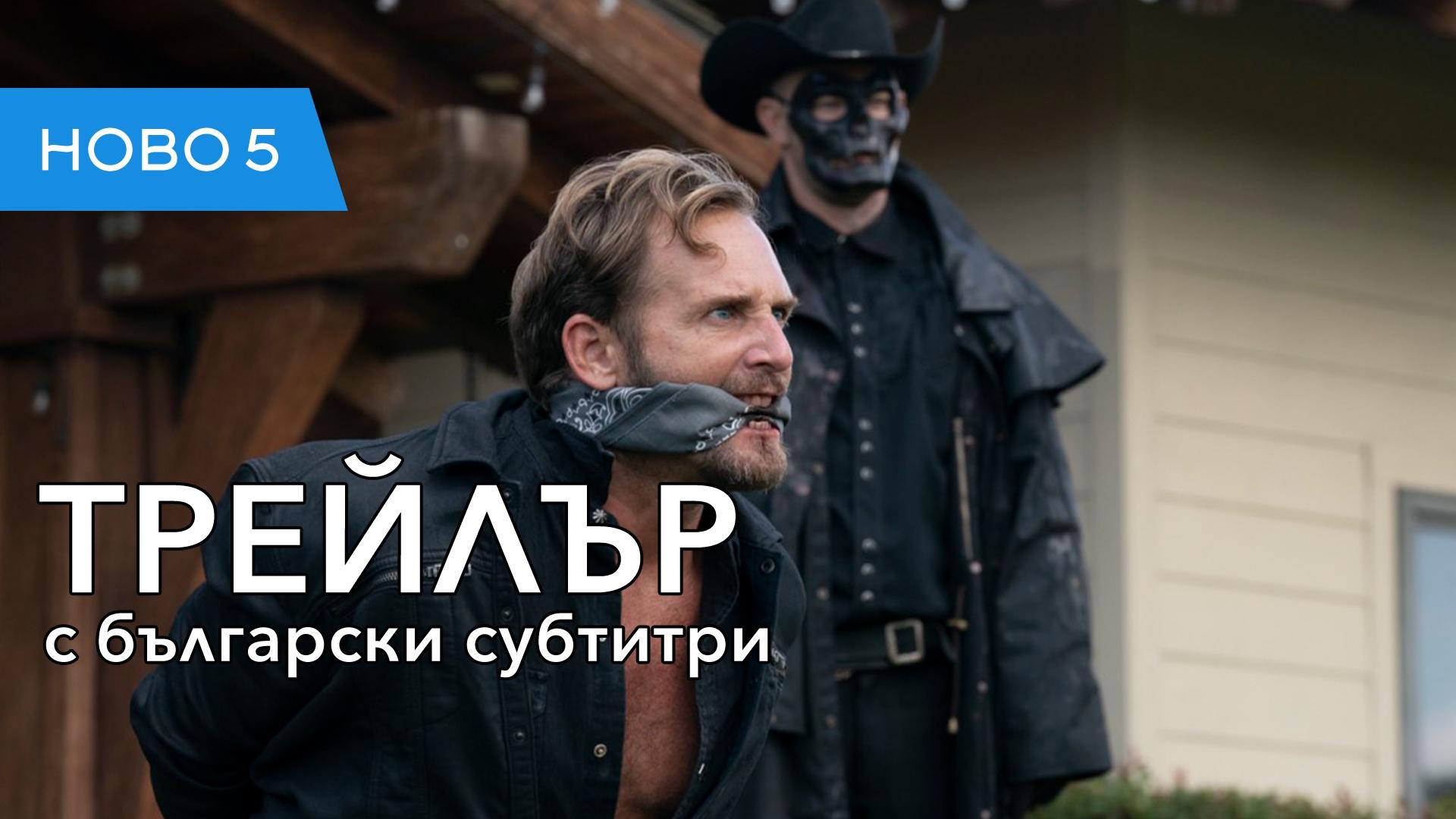 Вечна чистка (2021) трейлър с български субтитри
