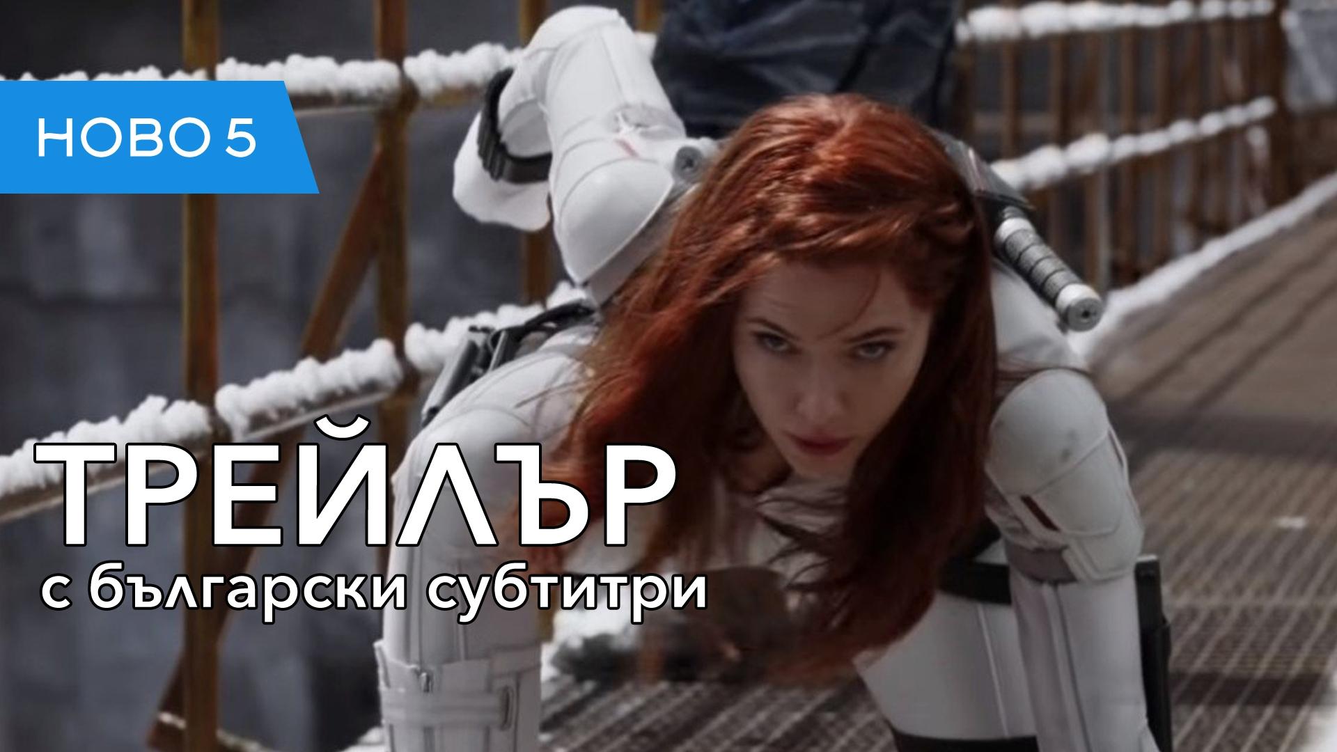 Черната вдовица (2020) втори трейлър с български субтитри