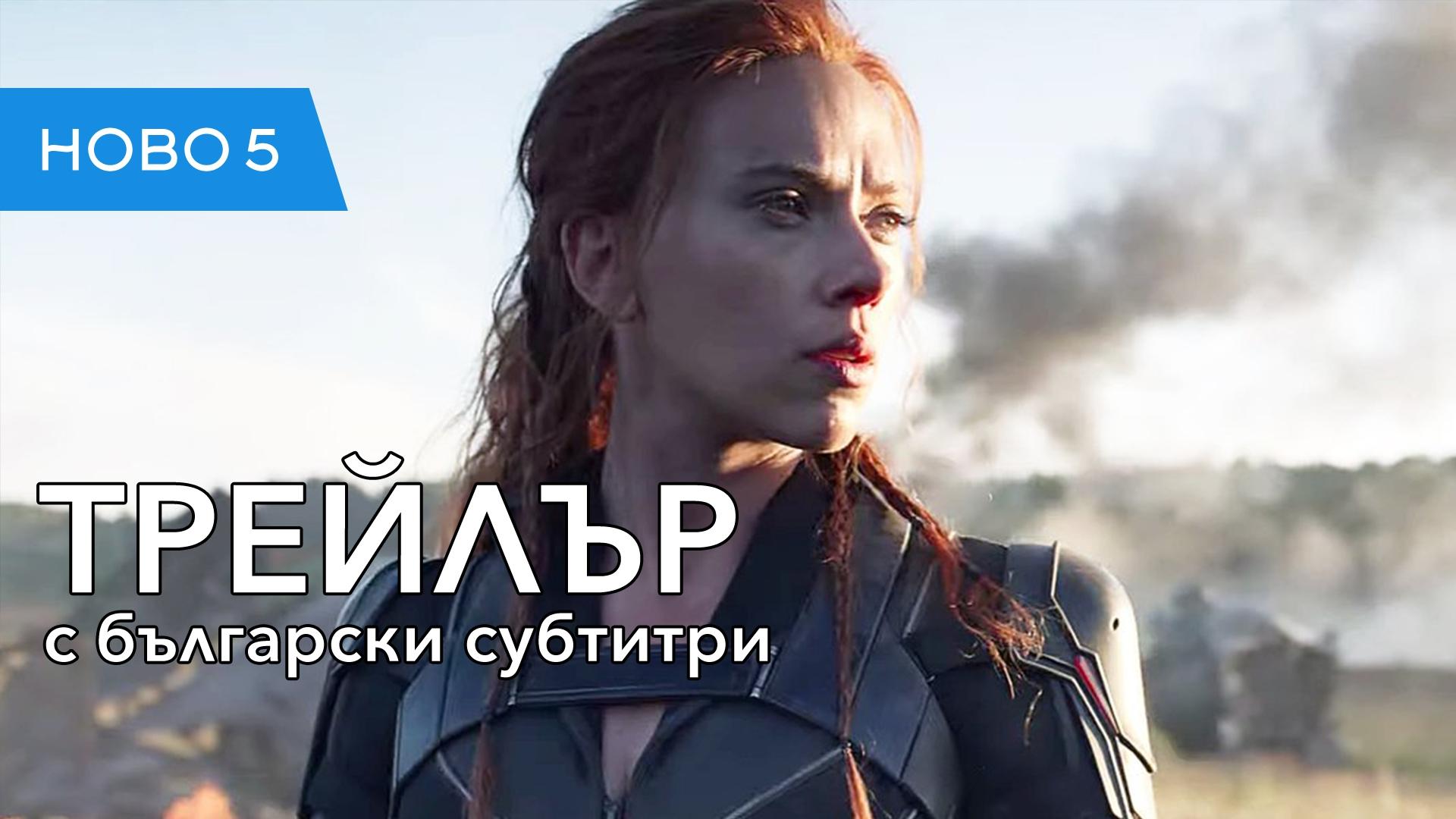 Черната вдовица (2020) първи трейлър с български субтитри