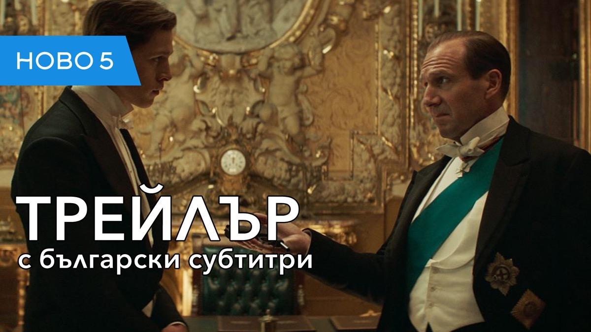 King's Man: Първа Мисия (2020) втори трейлър с български субтитри