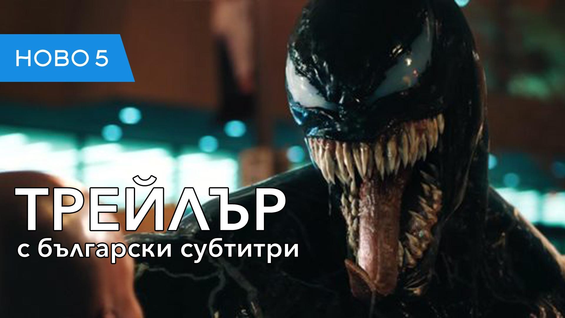 Венъм (2018) втори трейлър с български субтитри