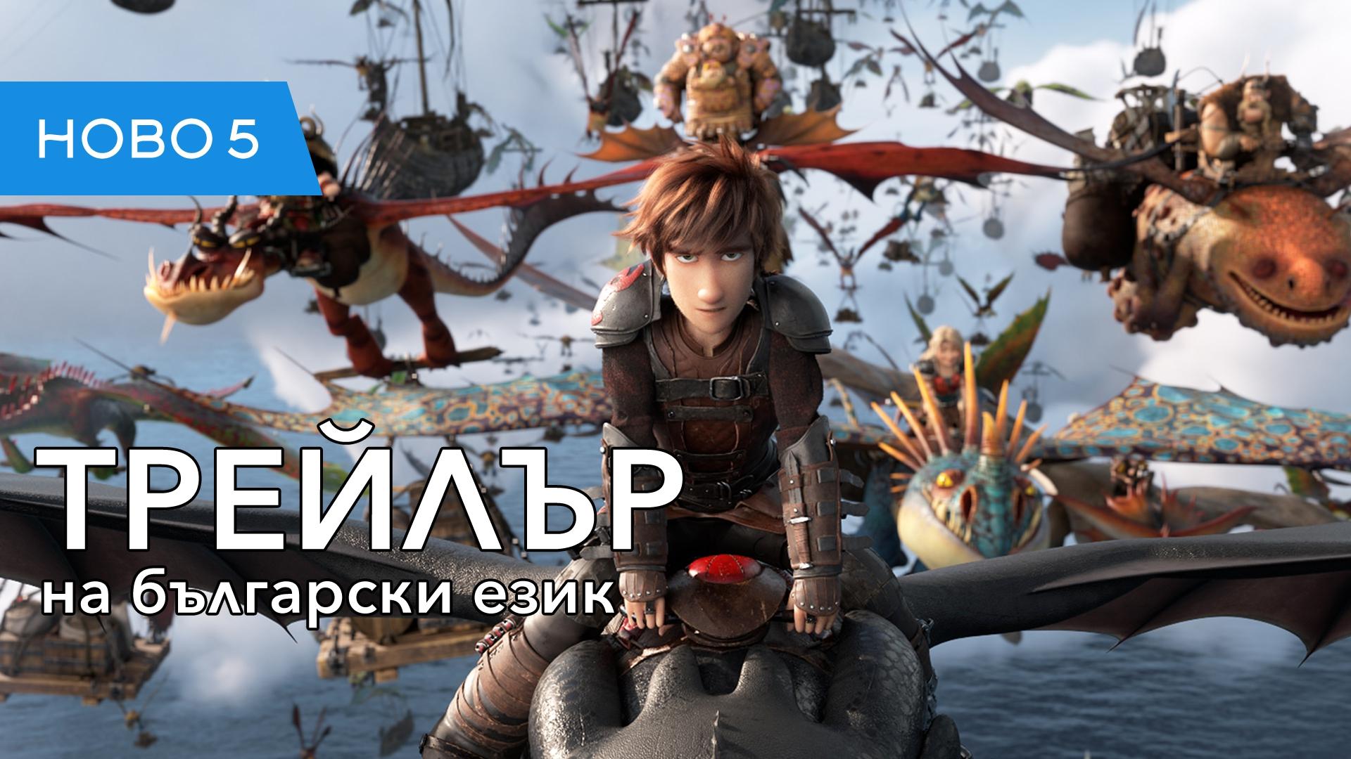Как да си дресираш дракон: Тайнственият свят (2019) втори трейлър, озвучен на български език