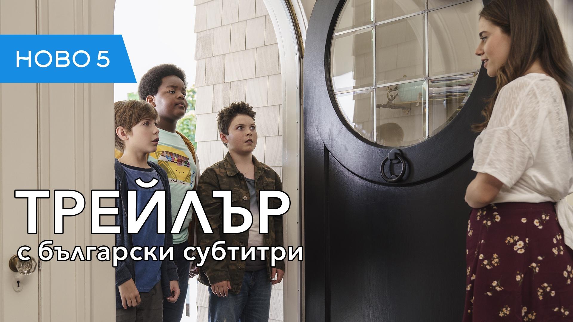 Момчета за пример (2019) трейлър с български субтитри