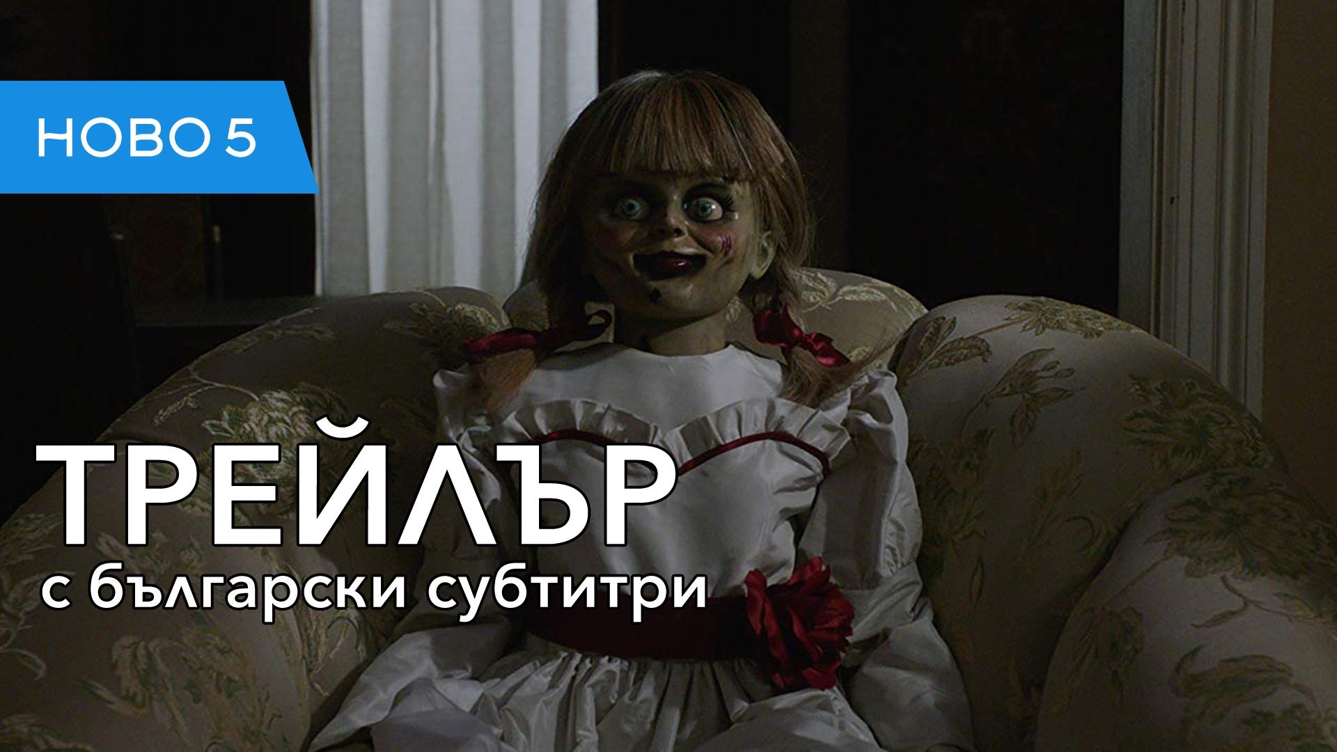 Анабел 3 (2019) трейлър с български субтитри