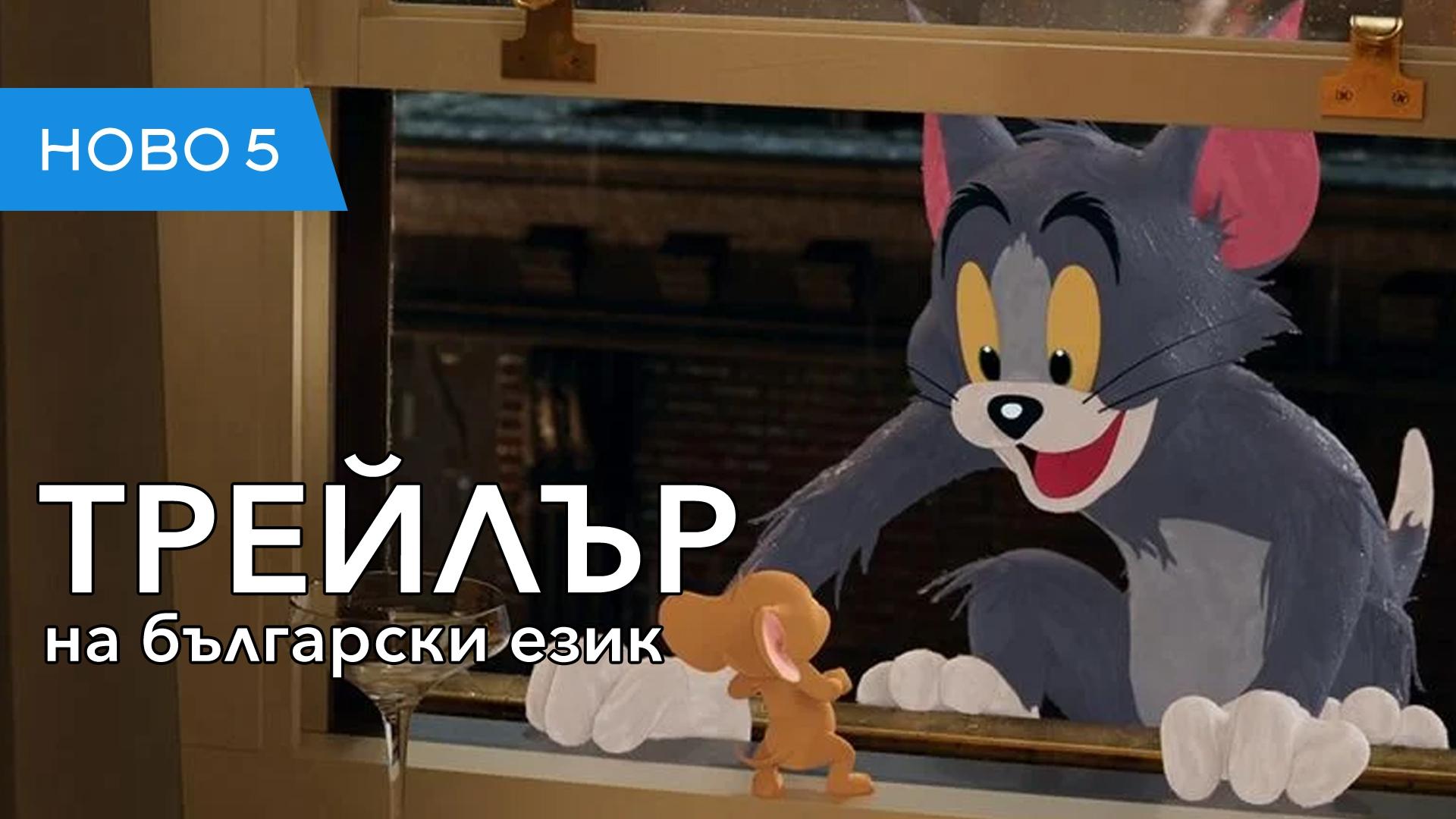 Том и Джери  (2021) трейлър на български език