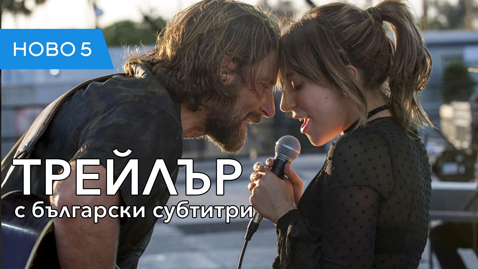 Роди се звезда (2018) трейлър с български субтитри