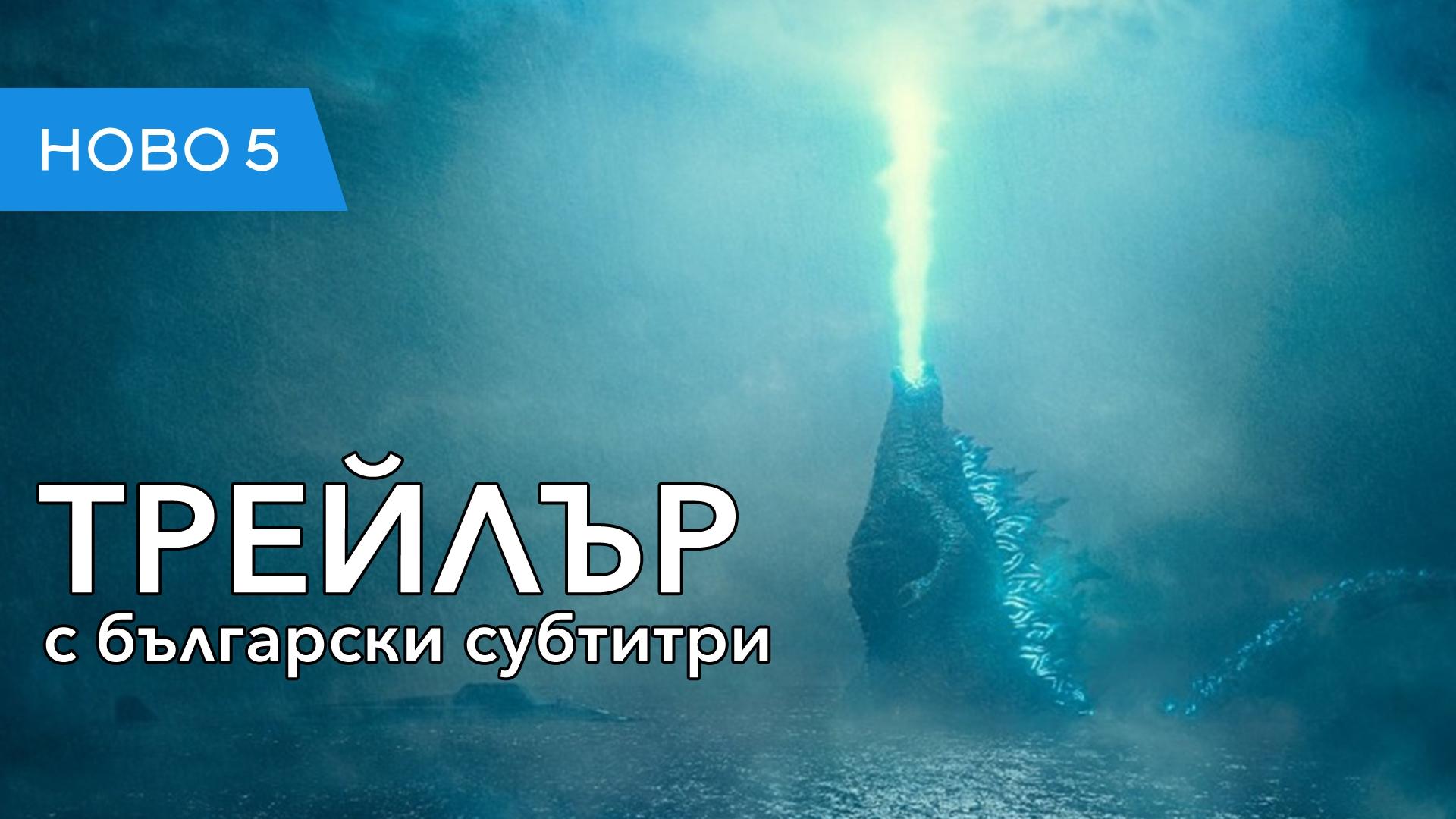 Годзила II: Кралят на зверовете (2019) трейлър с български субтитри