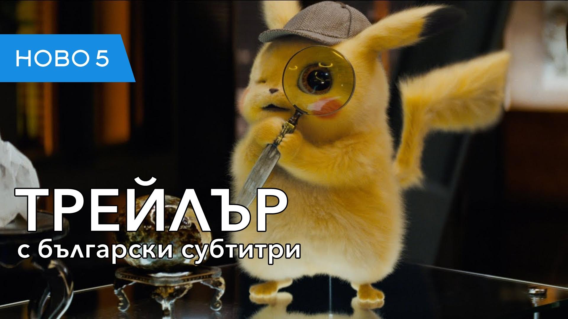 Pokémon: Детектив Пикачу (2019) втори трейлър с български субтитри
