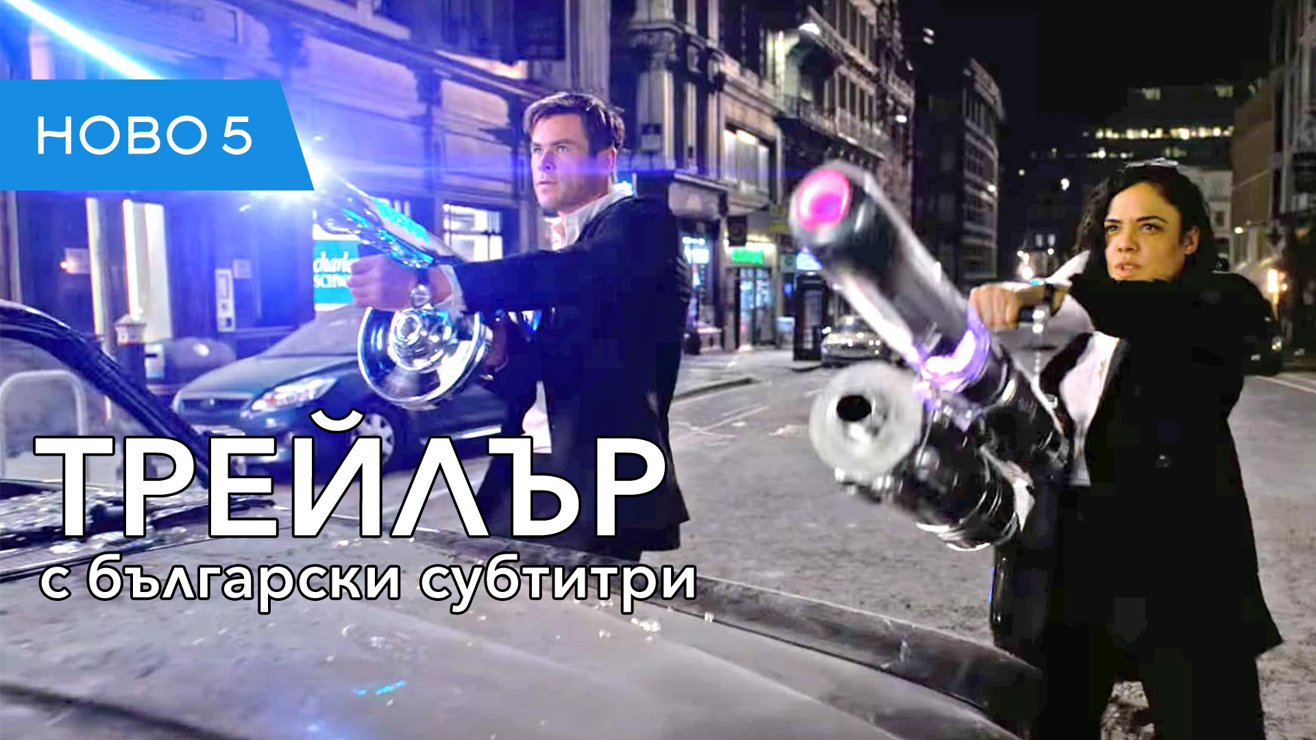 Мъже в черно: Глобална заплаха (2019) втори трейлър с български субтитри