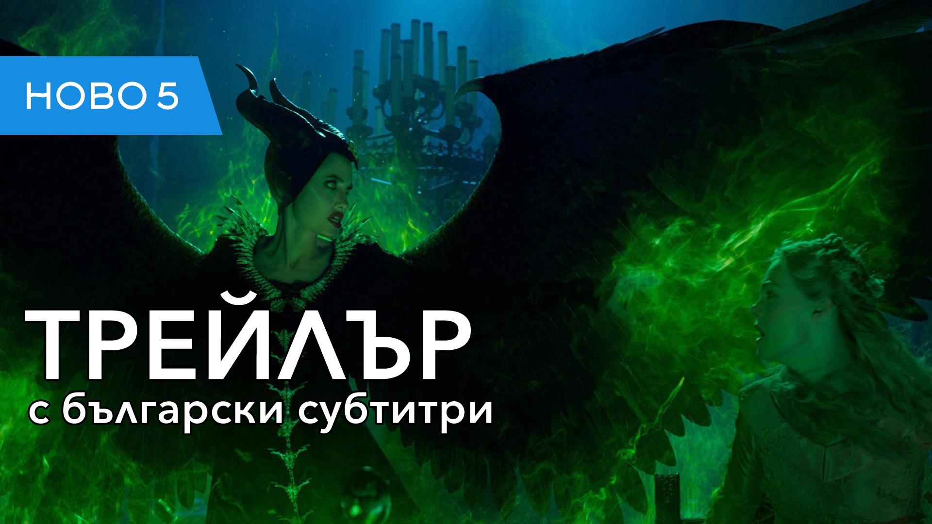 Господарка на злото 2 (2019) тийзър трейлър с български субтитри