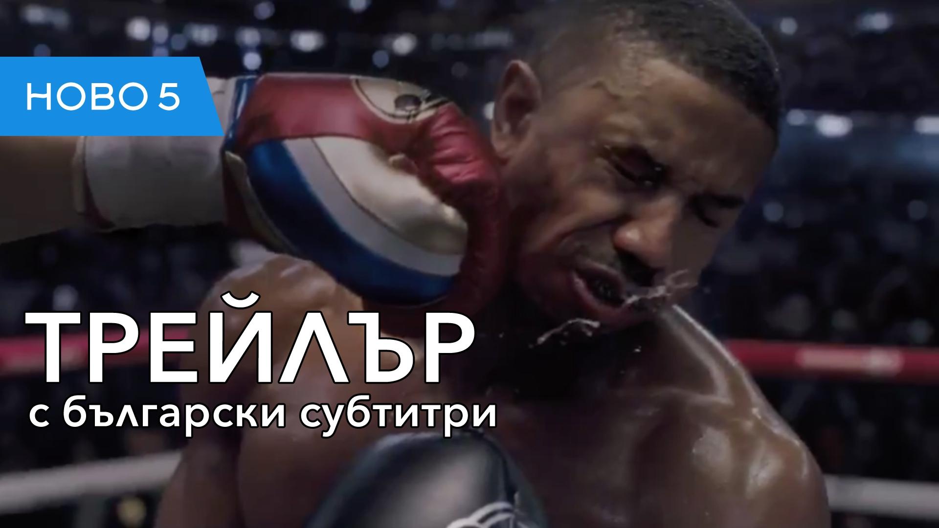 Крийд 2 (2018) трейлър с български субтитри