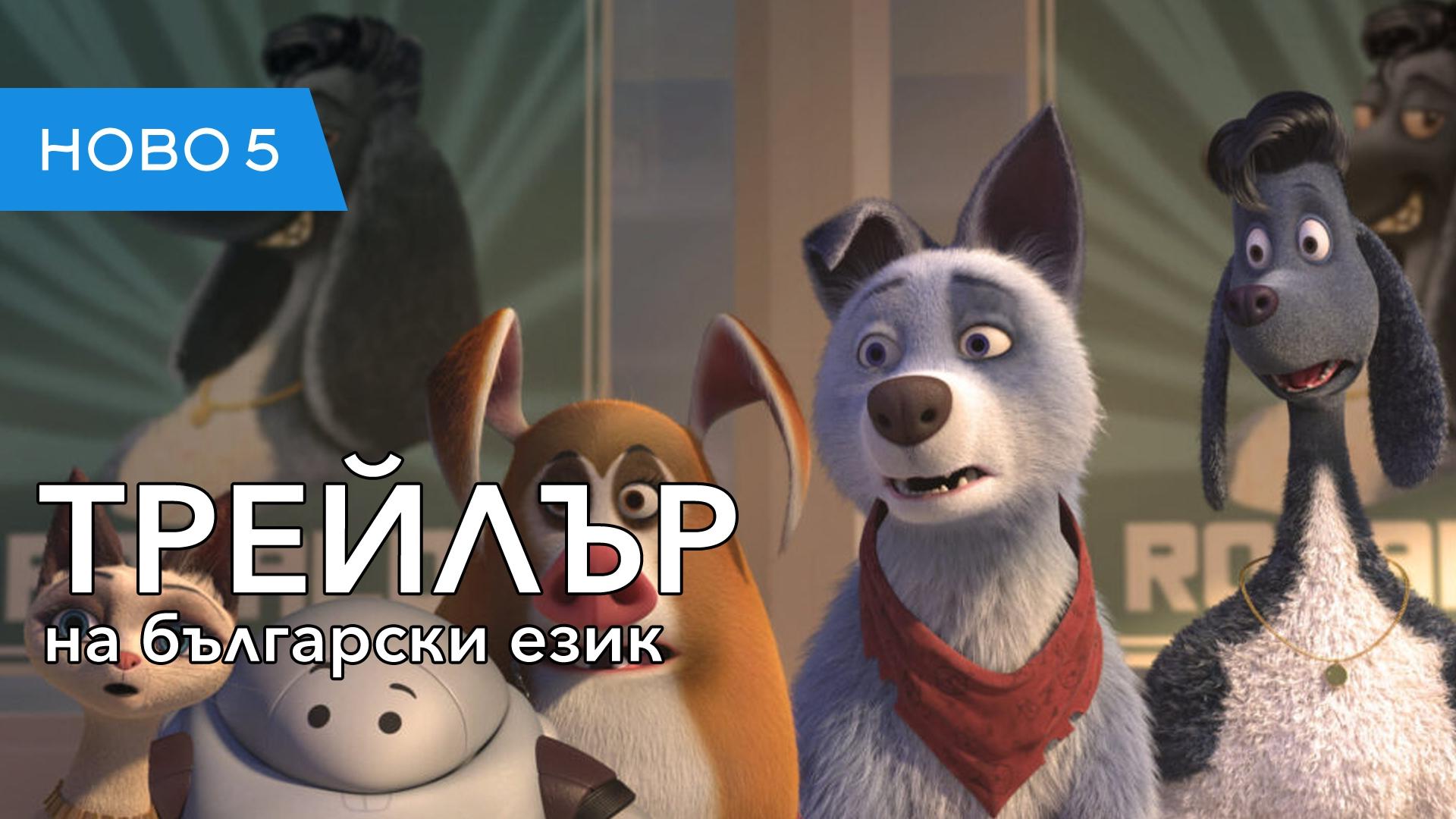 Лигата на животните (2020) трейлър на български език