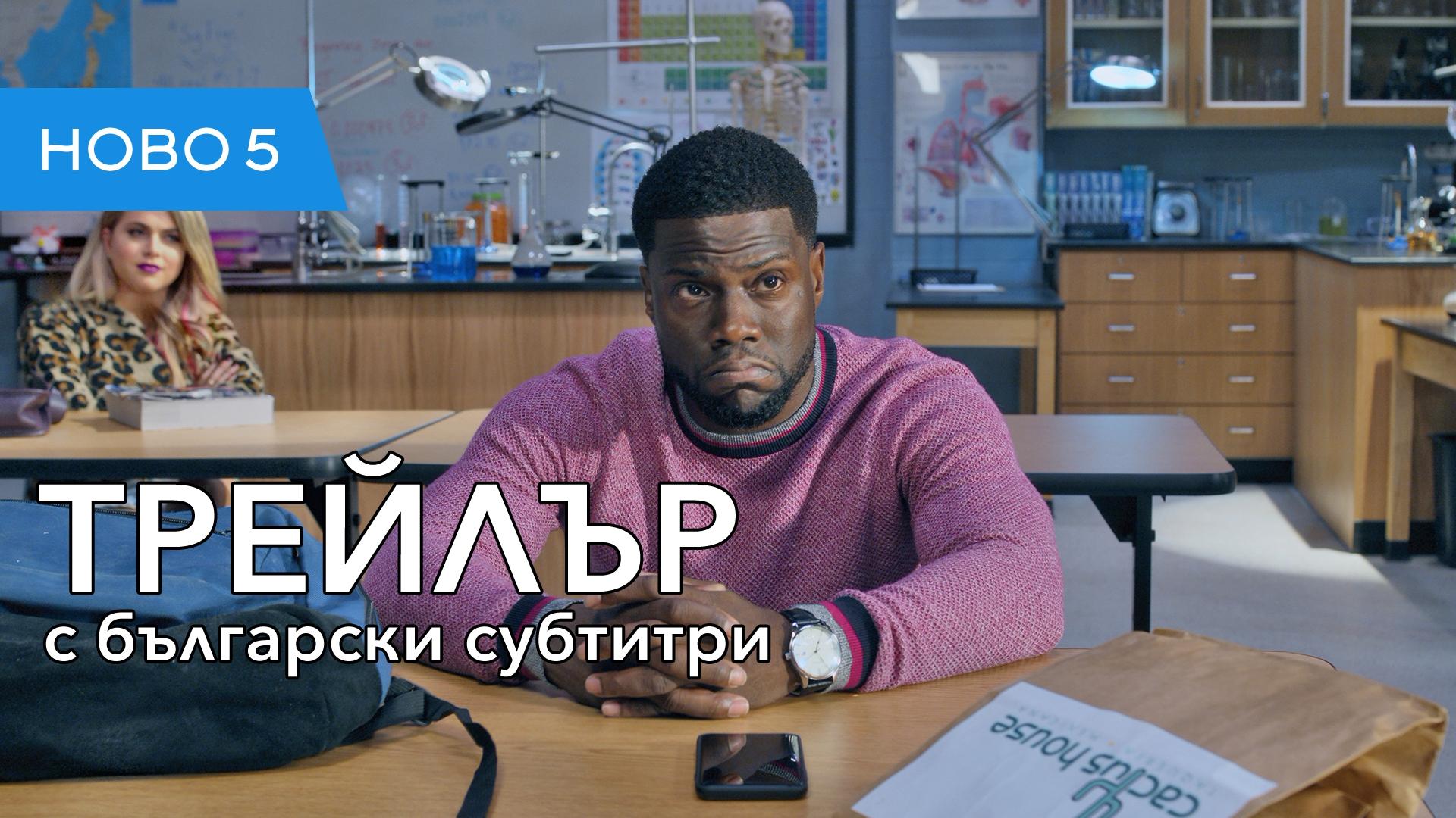Вечерно училище (2018) трейлър с български субтитри