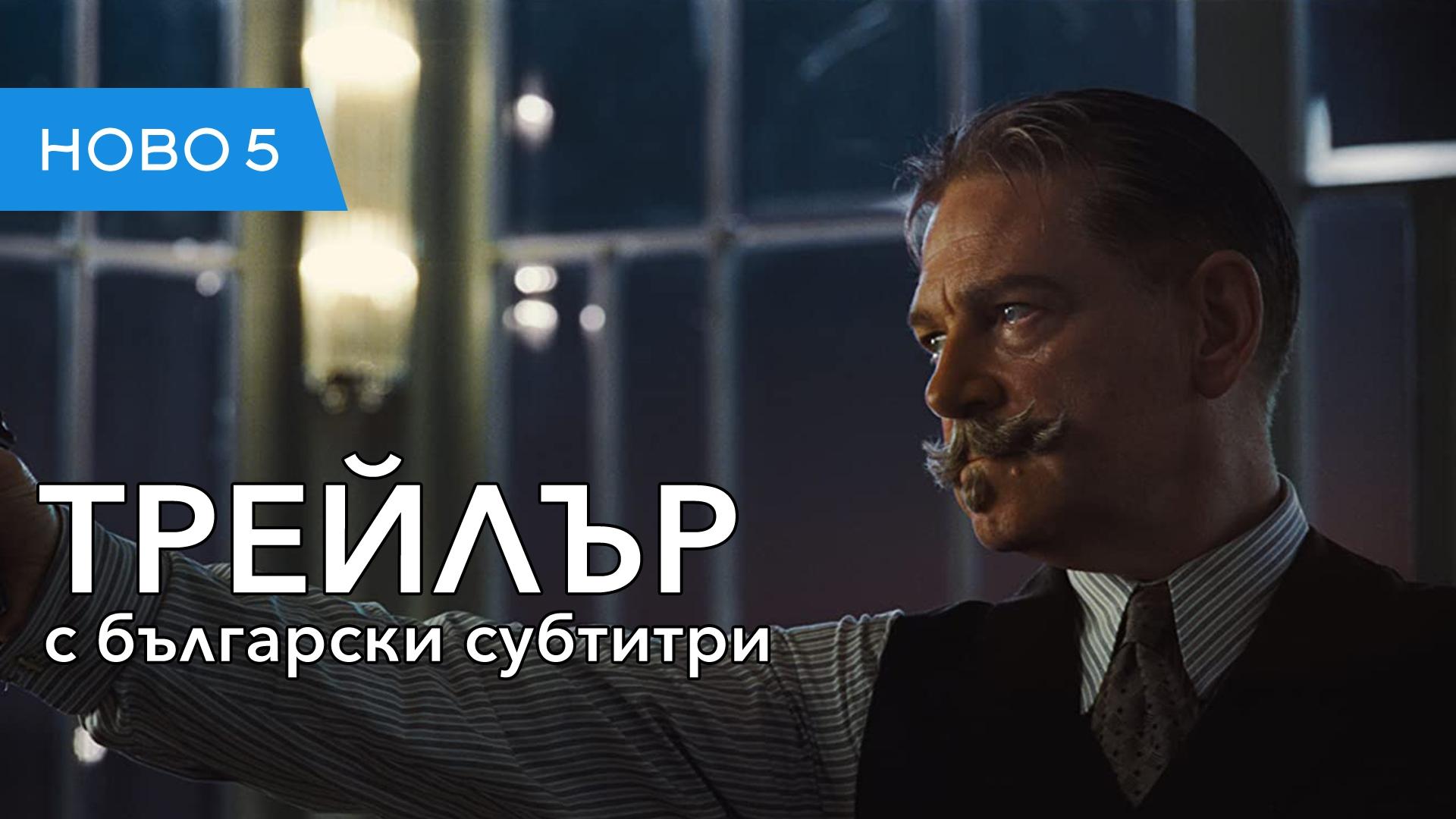 Смърт край Нил (2020) трейлър с български субтитри