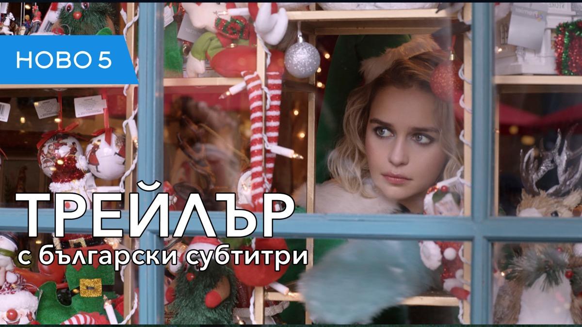 Последната Коледа (2019) трейлър с български субтитри
