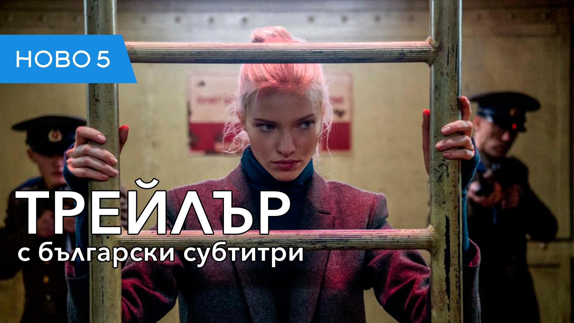 Анна (2019) трейлър с български субтитри