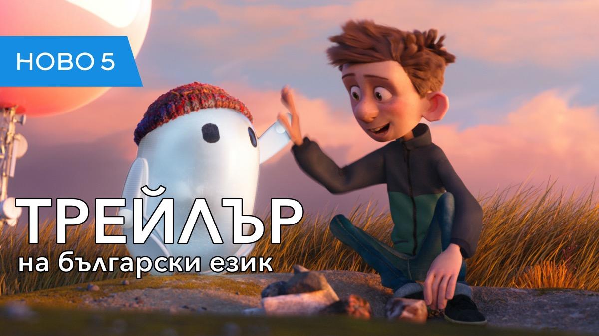 Бъгнатият Рон (2021) трейлър на български език