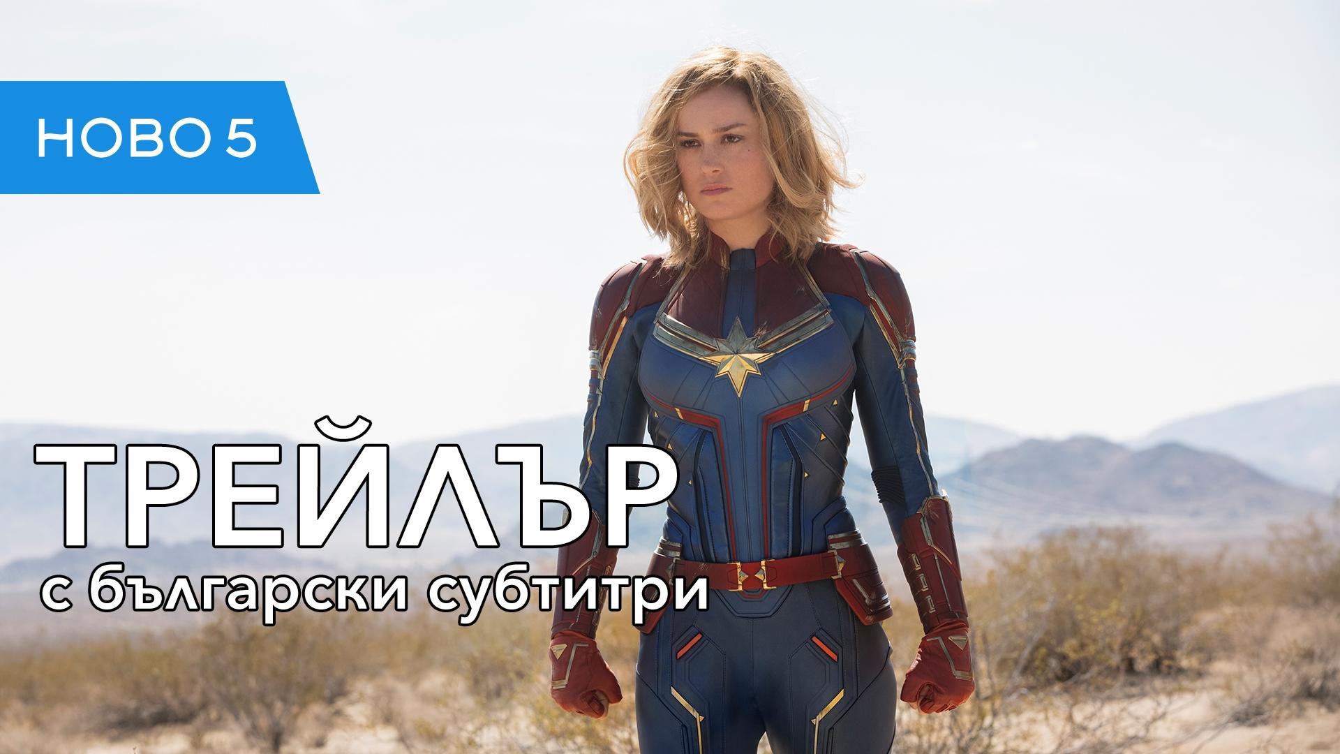 Капитан Марвел (2019) втори трейлър с български субтитри