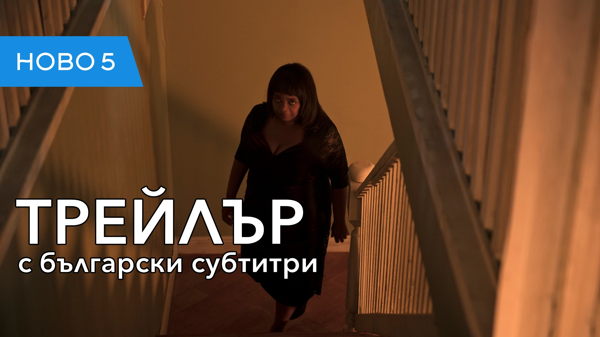 Мамчето (2019) трейлър с български субтитри.mp4