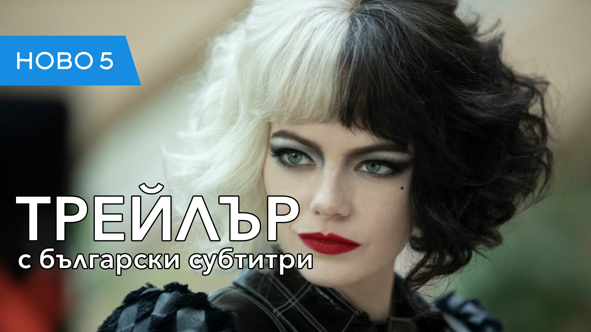 Круела (2021) трейлър с български субтитри