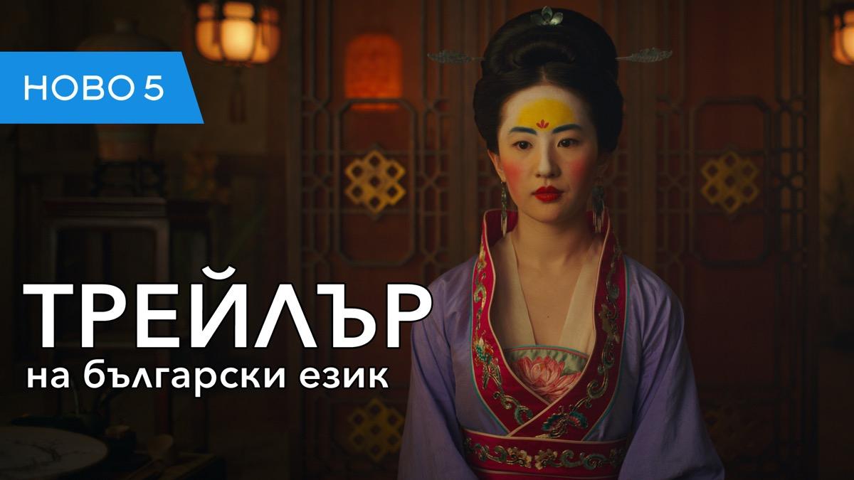 Мулан (2020) трейлър на български език