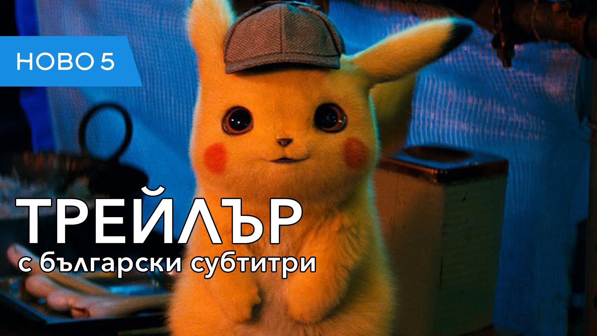 Pokémon: Детектив Пикачу (2019) първи трейлър  с български субтитри