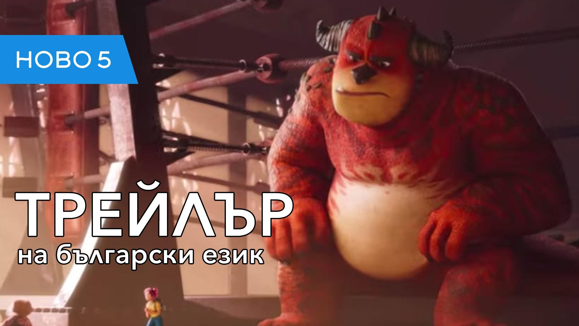 Грохот на ринга (2021) трейлър на български език