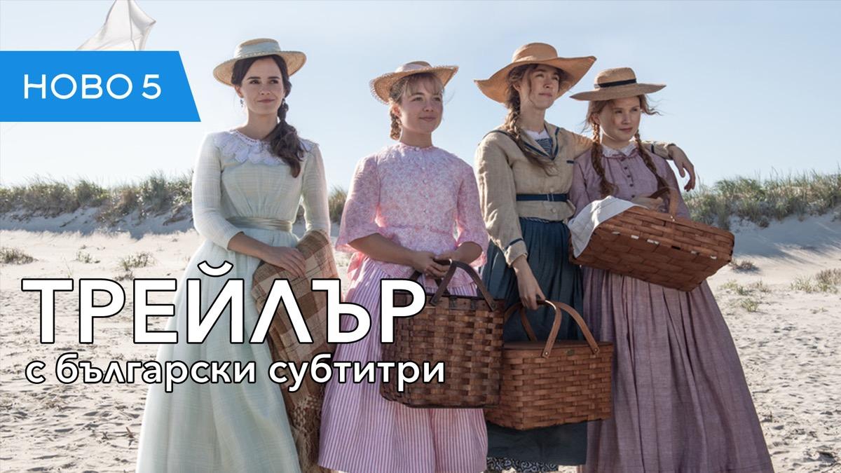 Малки жени (2020) трейлър с български субтитри