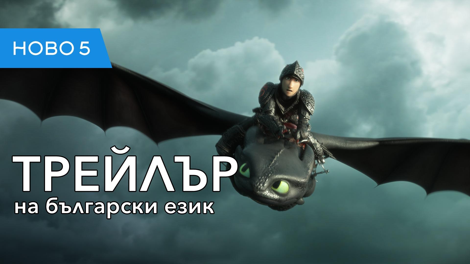 Как да си дресираш дракон: Тайнственият свят (2019) трейлър на български език