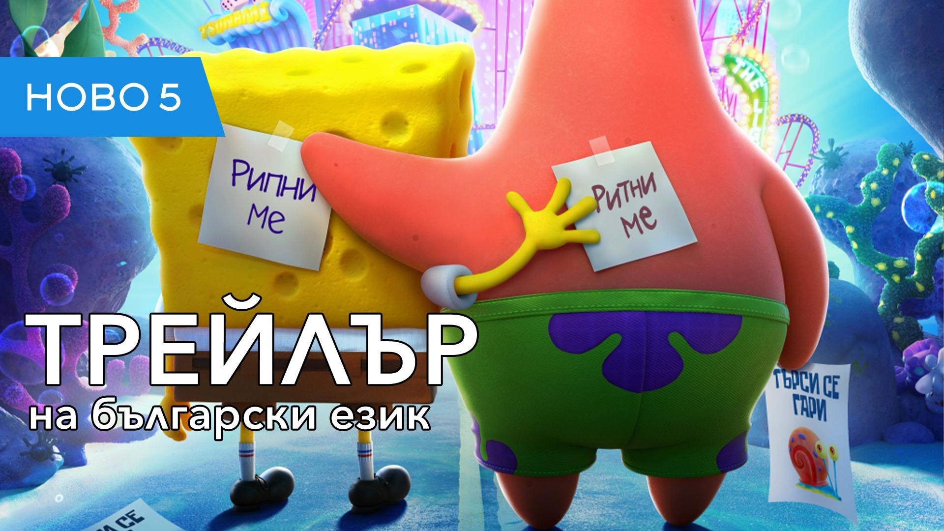 Спондж Боб: Гъба беглец (2020) трейлър на български език