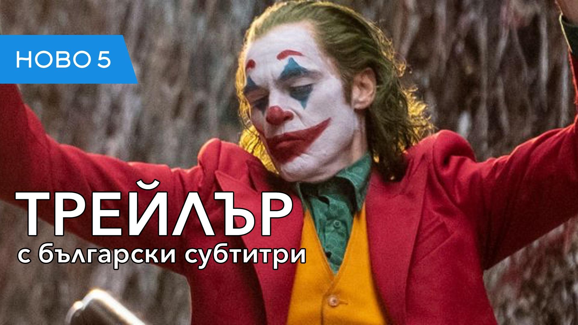 Жокера (2019) трейлър с български субтитри