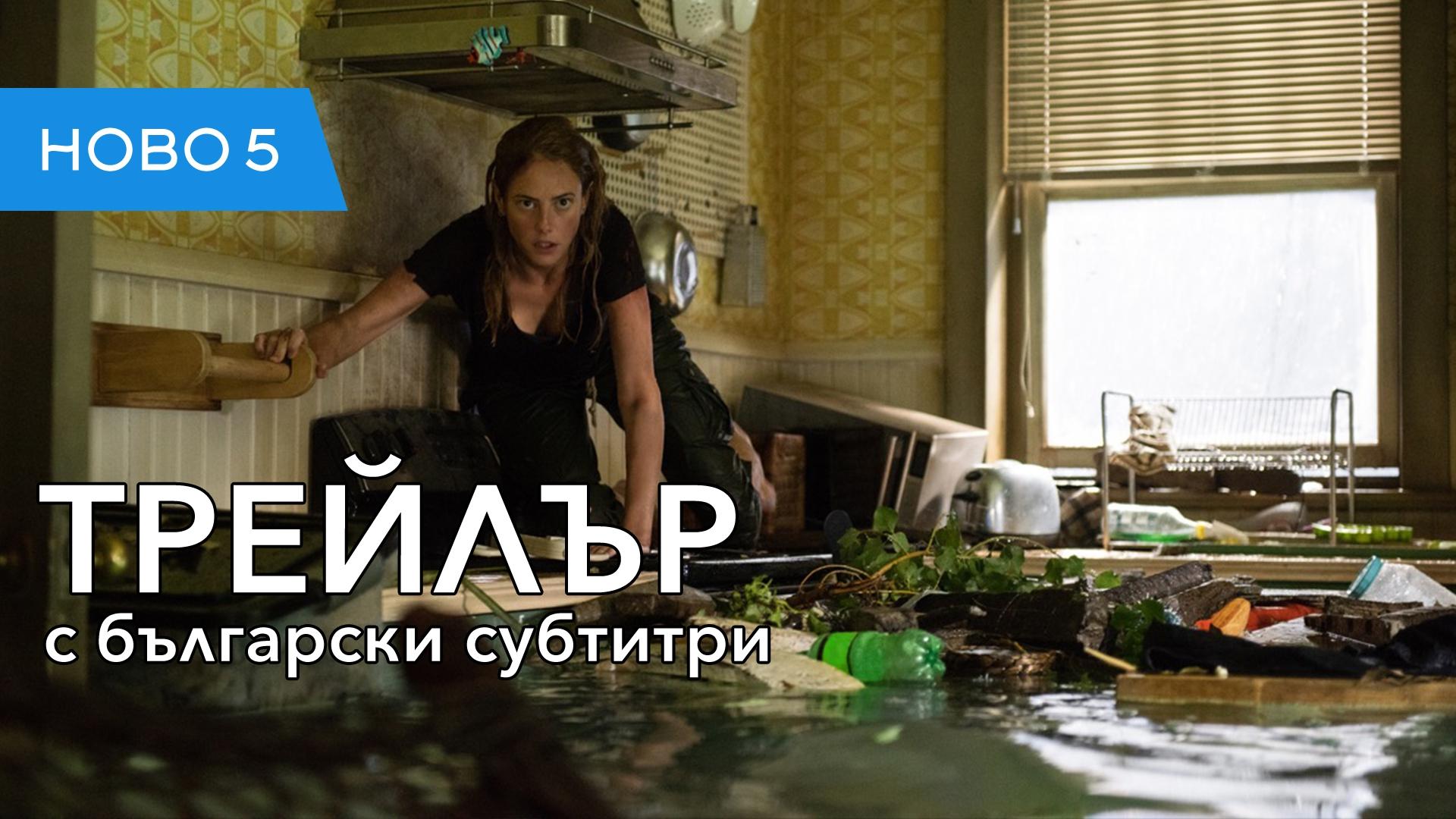 Плячка (2019) трейлър с български субтитри