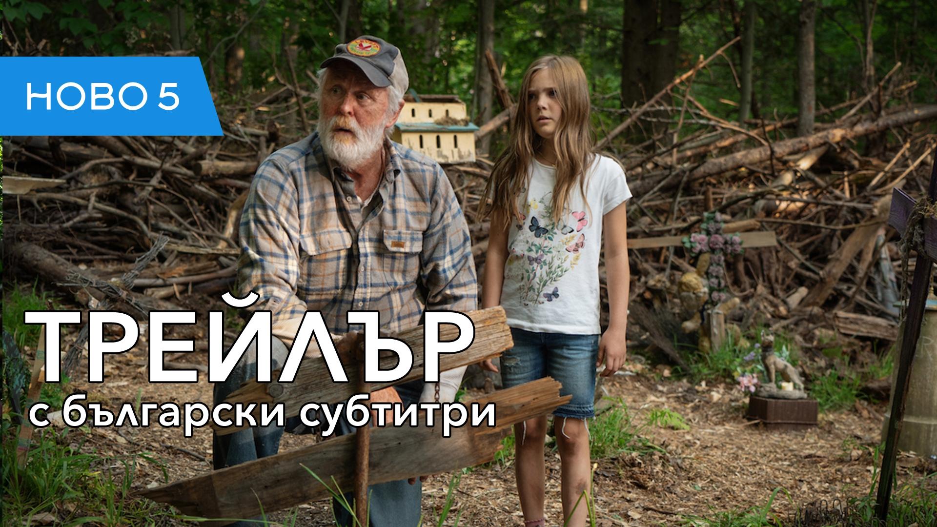 Гробище за домашни любимци (2019) първи трейлър с български субтитри