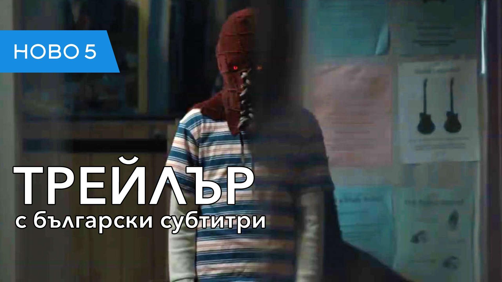 Жив огън (2019) трейлър с български субтитри