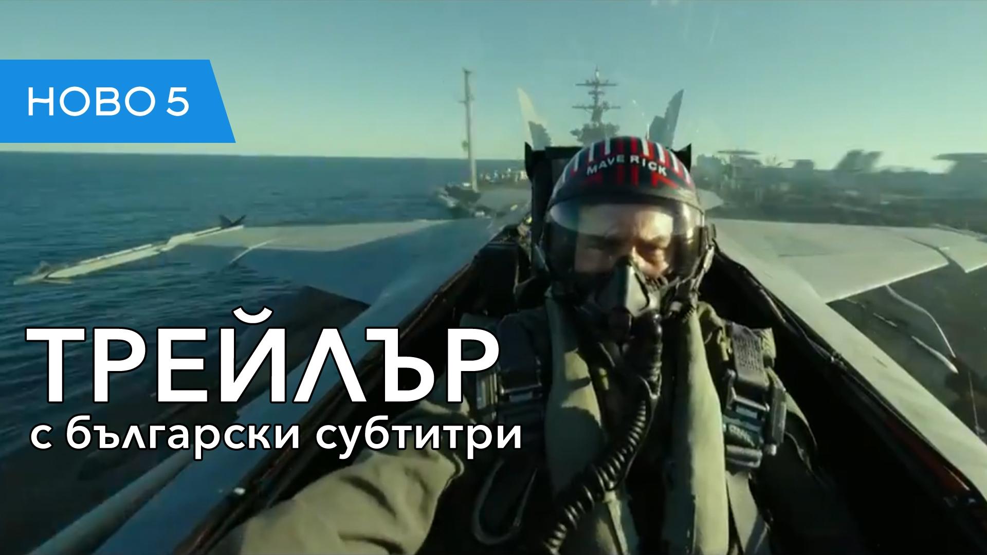 Топ Гън: Маверик (2019) трейлър с български субтитри