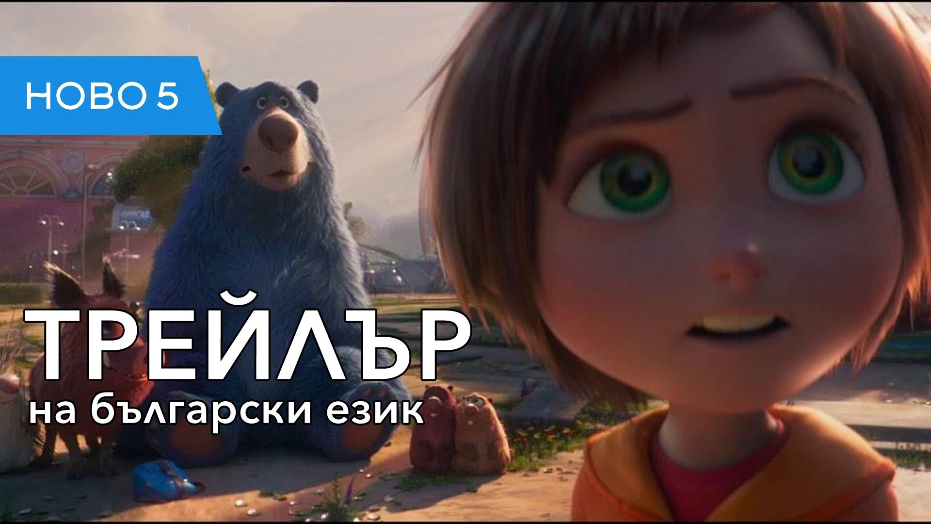 Парка на чудесата (2019) трейлър на български език