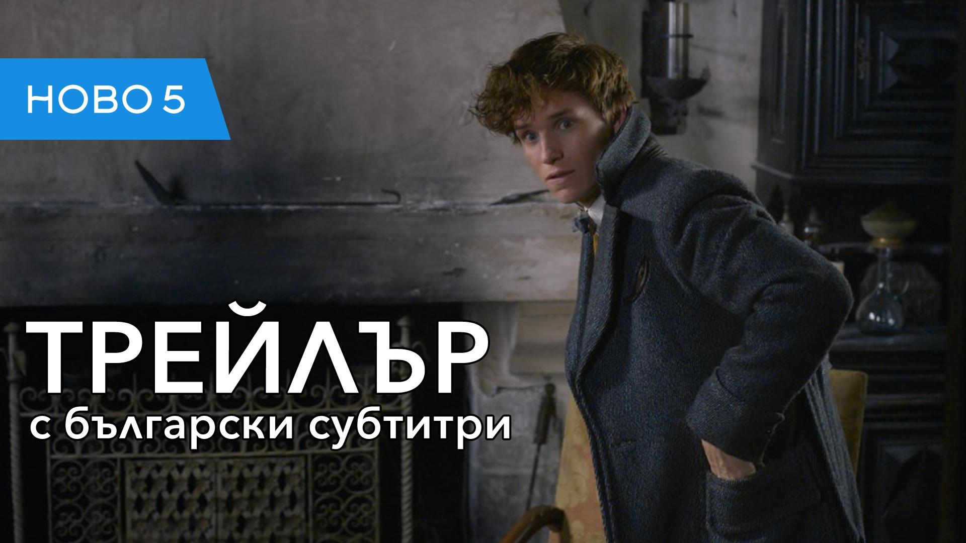 Фантастични животни: Престъпленията на Гринделвалд (2018)  трейлър с български субтитри