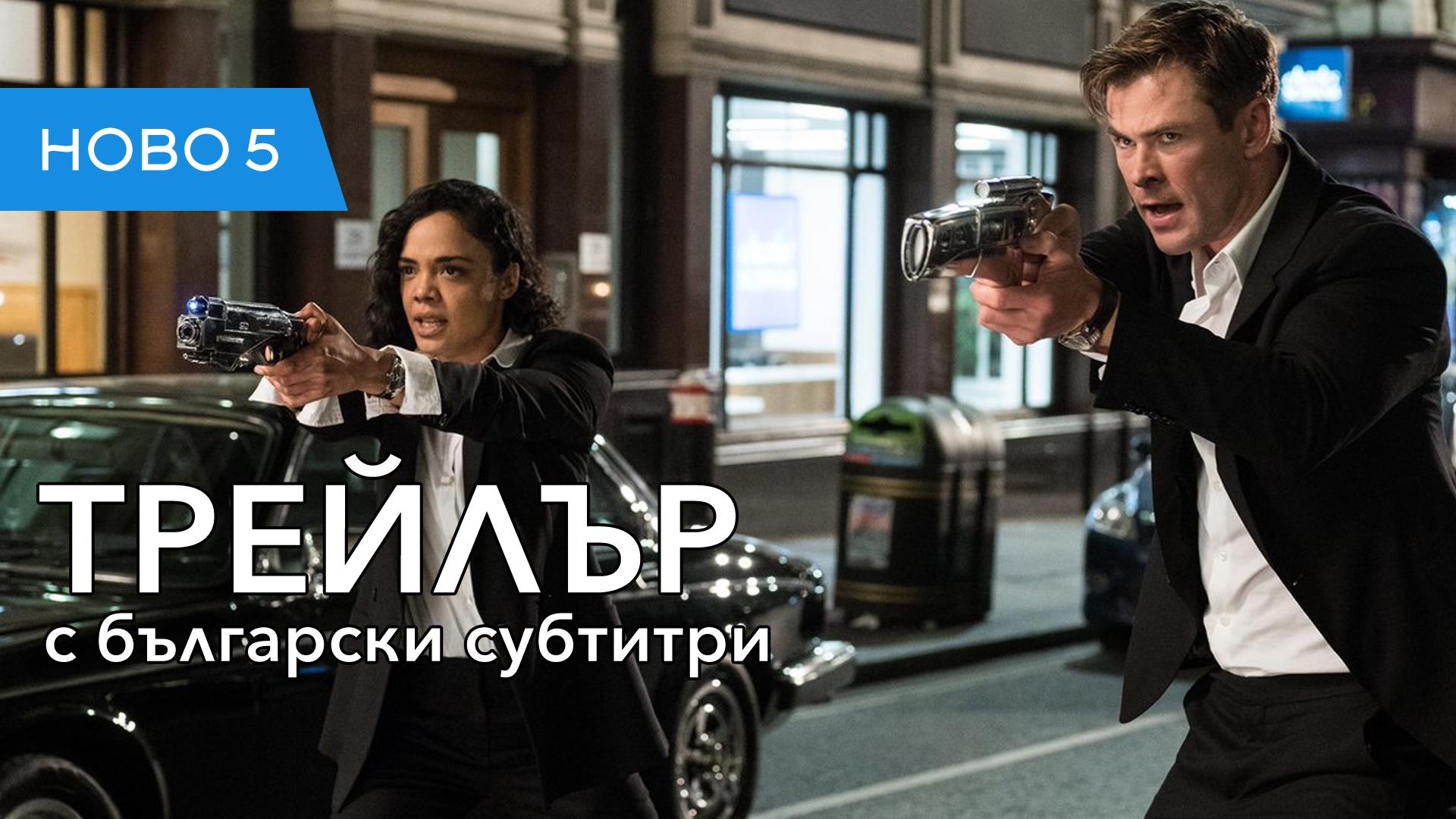 Мъже в черно: Глобална заплаха (2019) трейлър с български субтитри