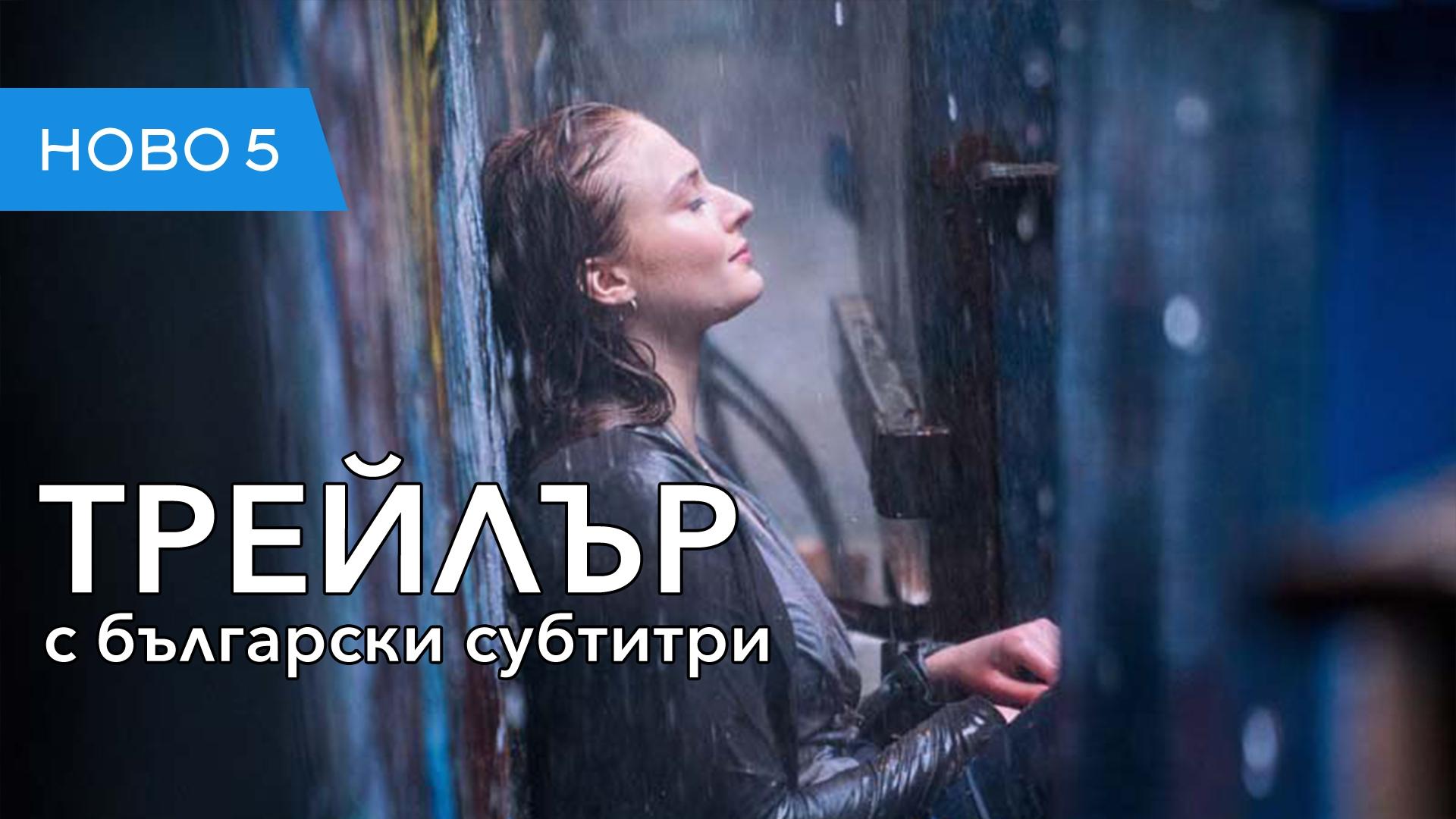 Х-Мен: Тъмния феникс (2019) тийзър трейлър с български субтитри