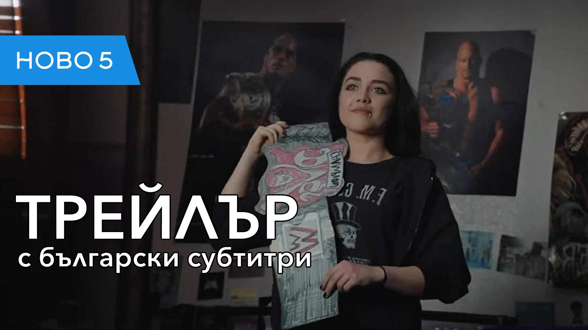 Семейни кютеци (2019) първи трейлър с български субтитри