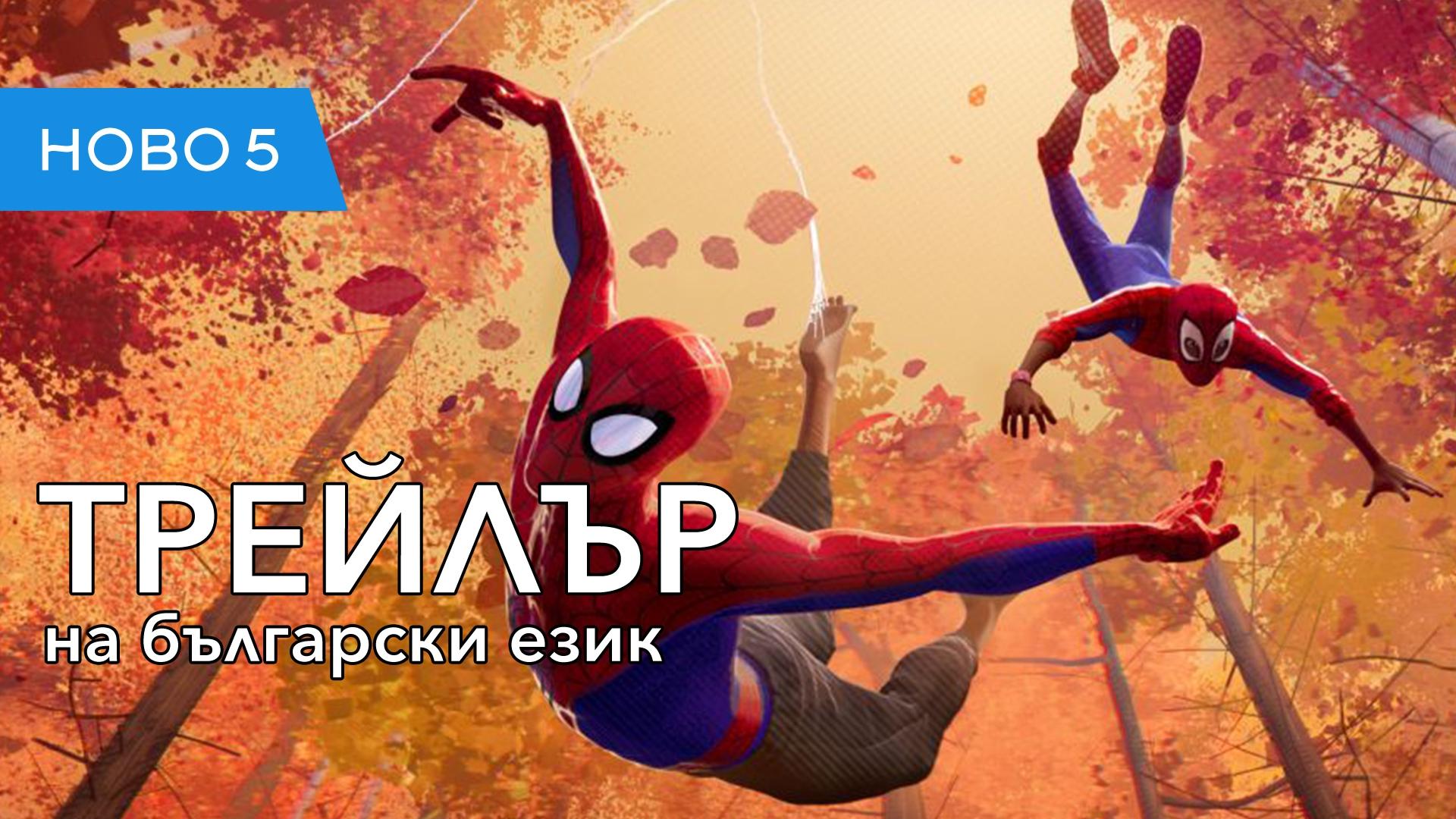 Спайдър-мен: В Спайди-вселената (2018) трейлър на български език