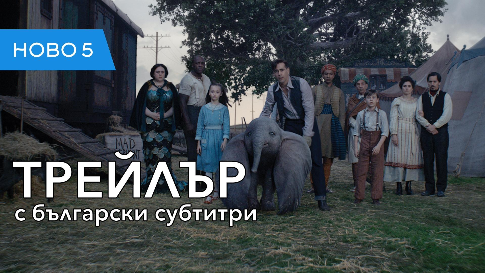Дъмбо (2019) втори трейлър с български субтитри